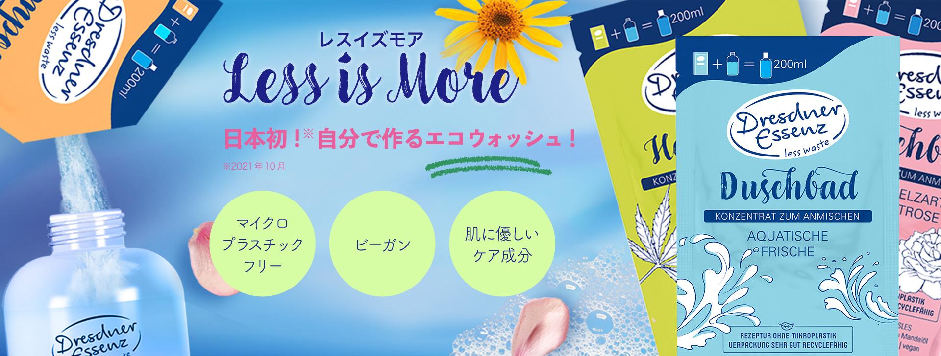 ドレスナーエッセンスから新発売!香りと癒しのスキンケア「フレグランスボディローション」