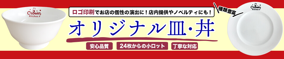【新型コロナ】飲食店が取り組むべき対策まとめ(withコロナ・アフターコロナ・ポストコロナ)