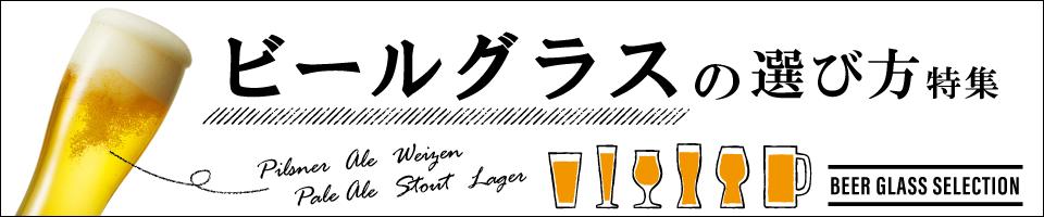 ビールグラスの選び方