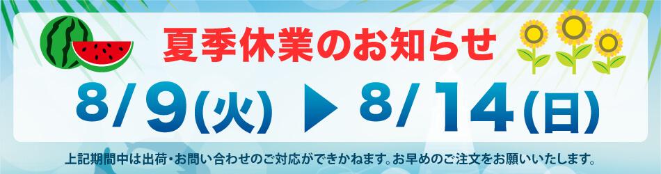 キャラクターグッズ&イベントキット特集