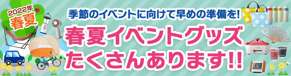 2020年春キャラクターグッズ&イベントキット特集