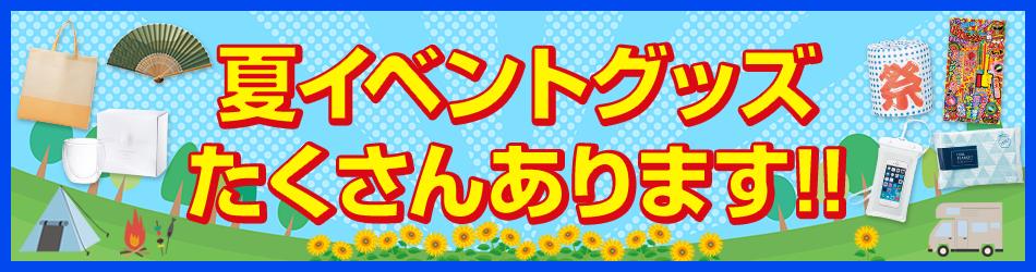 2020年初夏キャラクターグッズ&イベントキット特集
