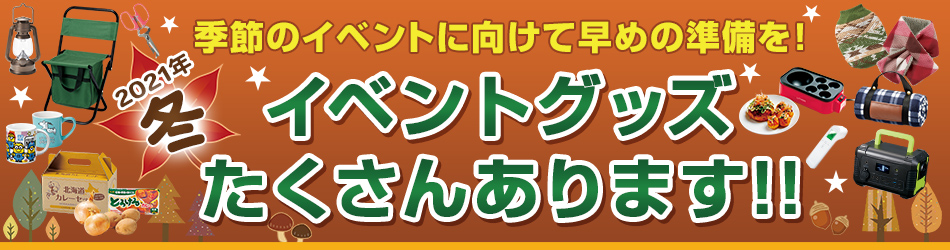 往年の大人気デザインがリデザインして新登場!!