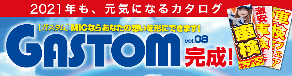 2019年夏キャラクターグッズ&イベントキット特集