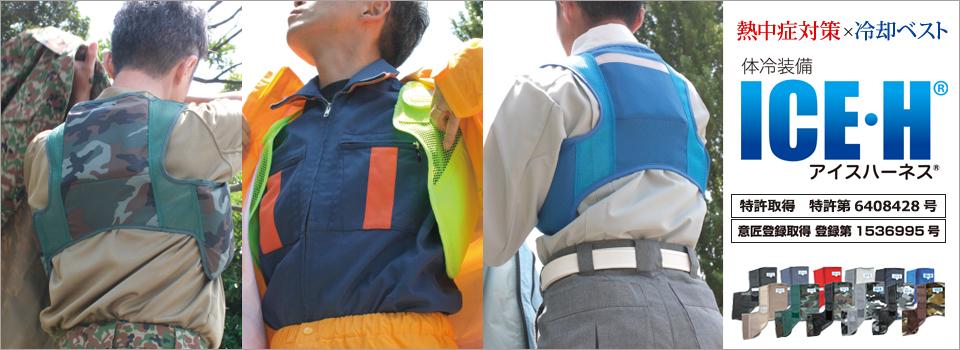 熱中症対策 冷却ベスト アイスハーネス ユニフォーム