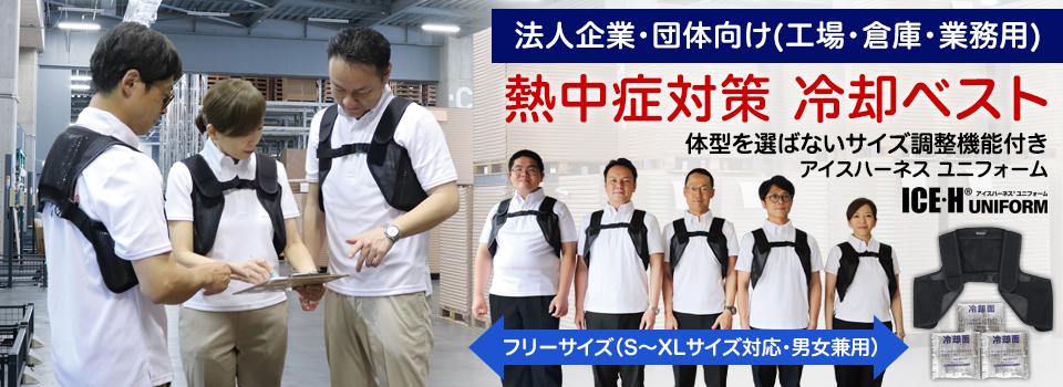 医療従事者 医療 救急 介護士向け 熱中症対策 冷却ベスト アイスハーネス メディック
