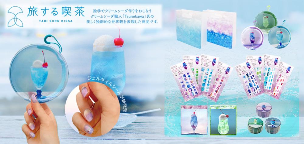 桜カードコレクション