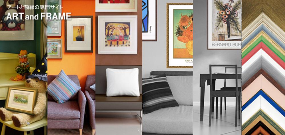 絵と額縁の専門通販サイト「アート&フレーム」