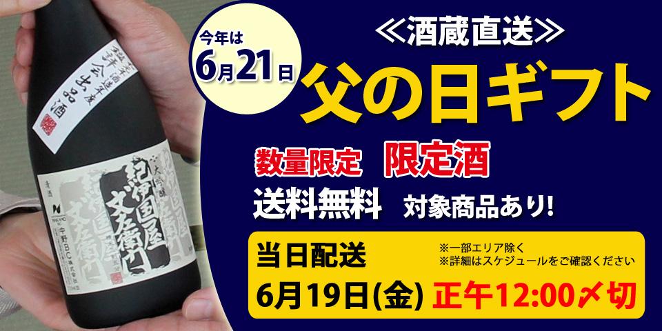 プレミアムな梅酒を梅蔵から直送!限定梅酒頒布会2019