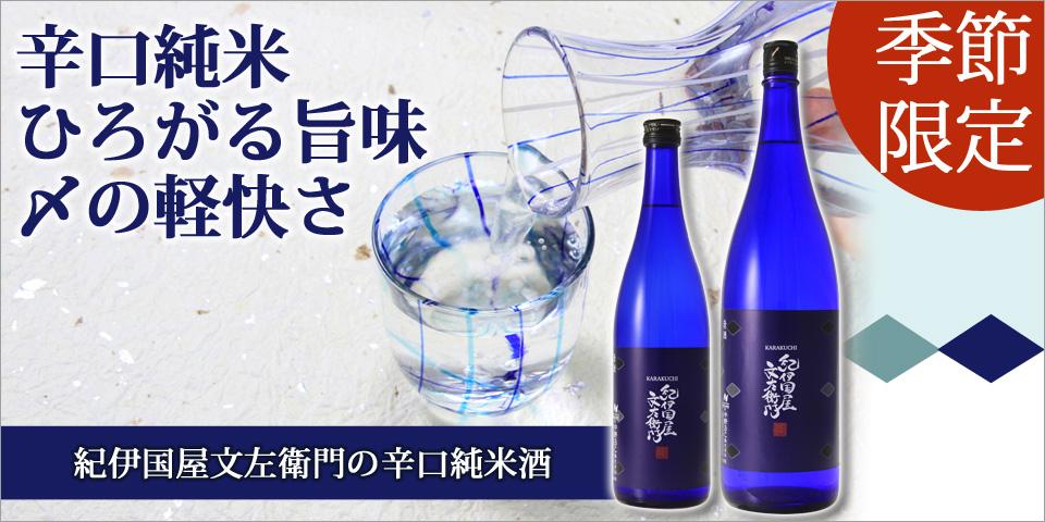 ギフトにも喜ばれる日本酒飲み比べセット