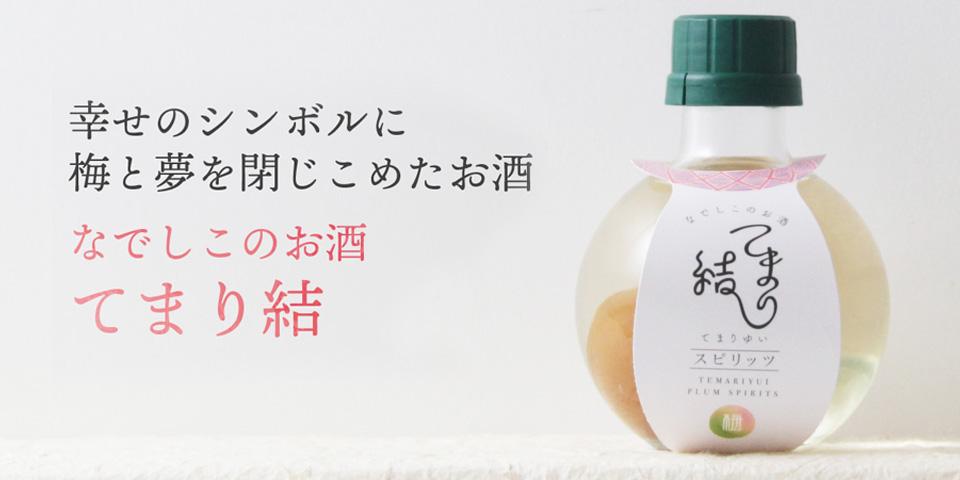 梅の産地・和歌山の、焼酎造りから歴史が始まった酒蔵が生んだ一本。クラフトスピリッツ「香雪-KAYUKI-」