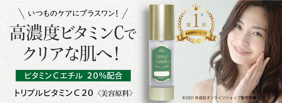 品質・濃度で応えるスキンケア。美容原料シリーズ