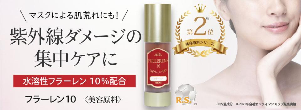 肌悩み・原料から選べる原料MIX美容液新発売