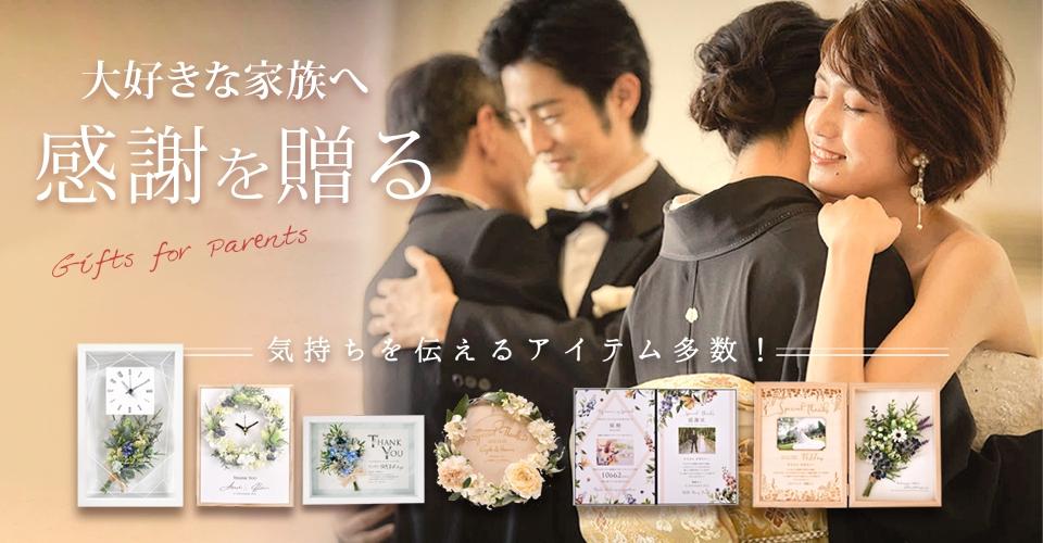 特集|家族婚、少人数婚で叶えるふたりらしいウェディング