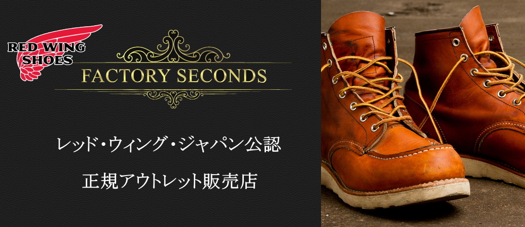 日本人のための本格派ブーツBROTHER BRIDG