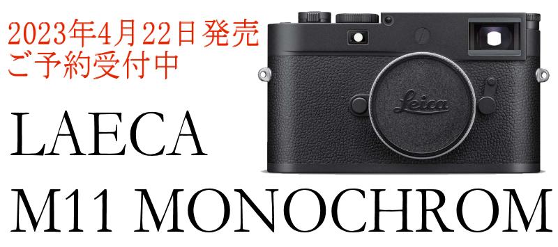 LEICA ノクティルックスM f1.2/50mm ASPH
