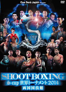 SHOOT BOXING S-cup世界トーナメント2014 DVD