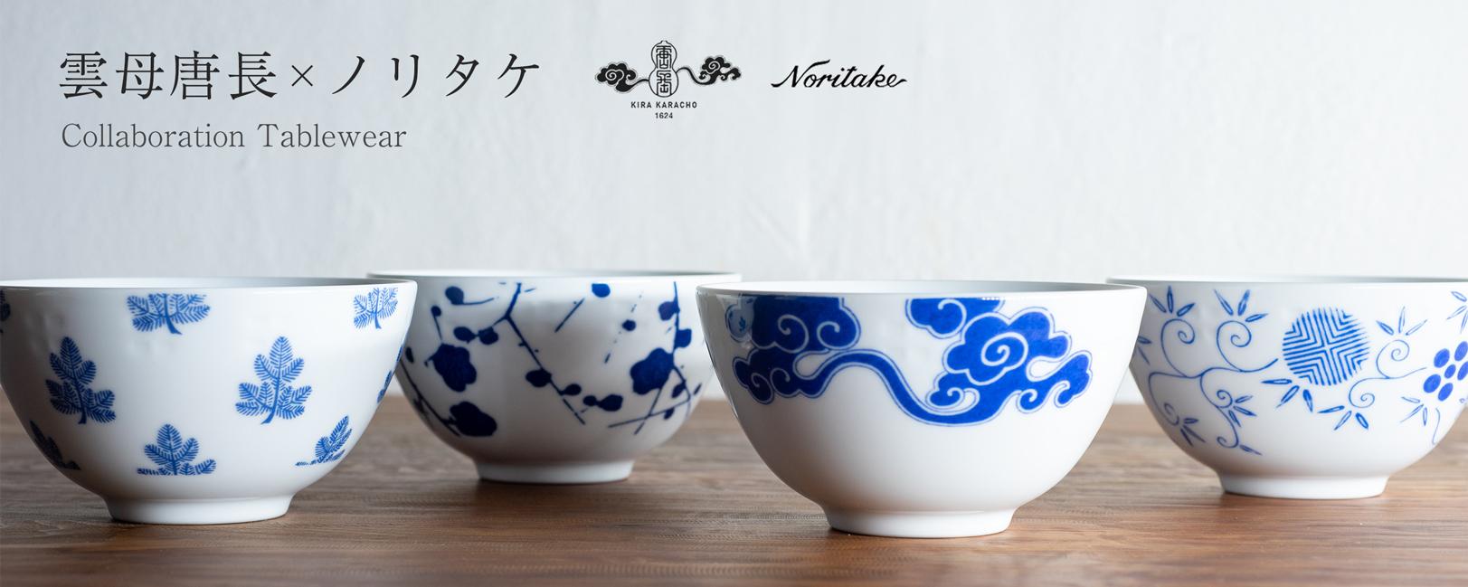 雲母唐長×ノリタケ コラボレーション 茶碗