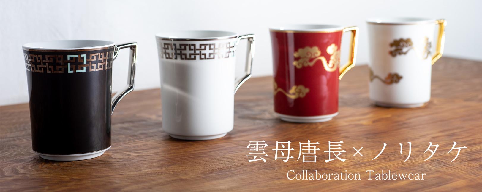 雲母唐長×ノリタケ コラボレーション マグカップ
