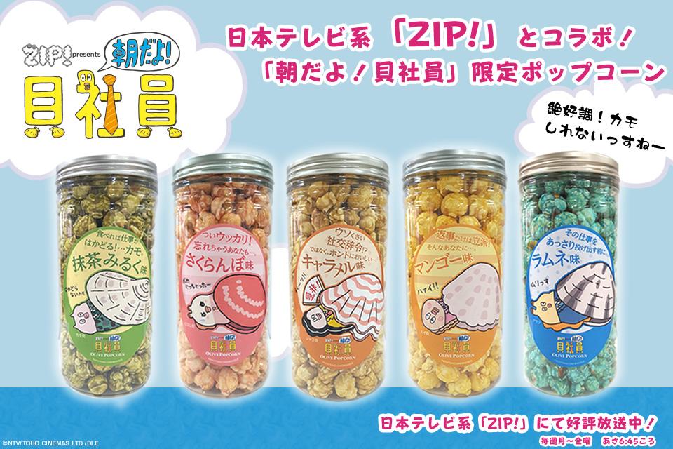日本テレビ系「ZIP!」コラボ 『朝だよ!貝社員』限定ポップコーンが新登場!