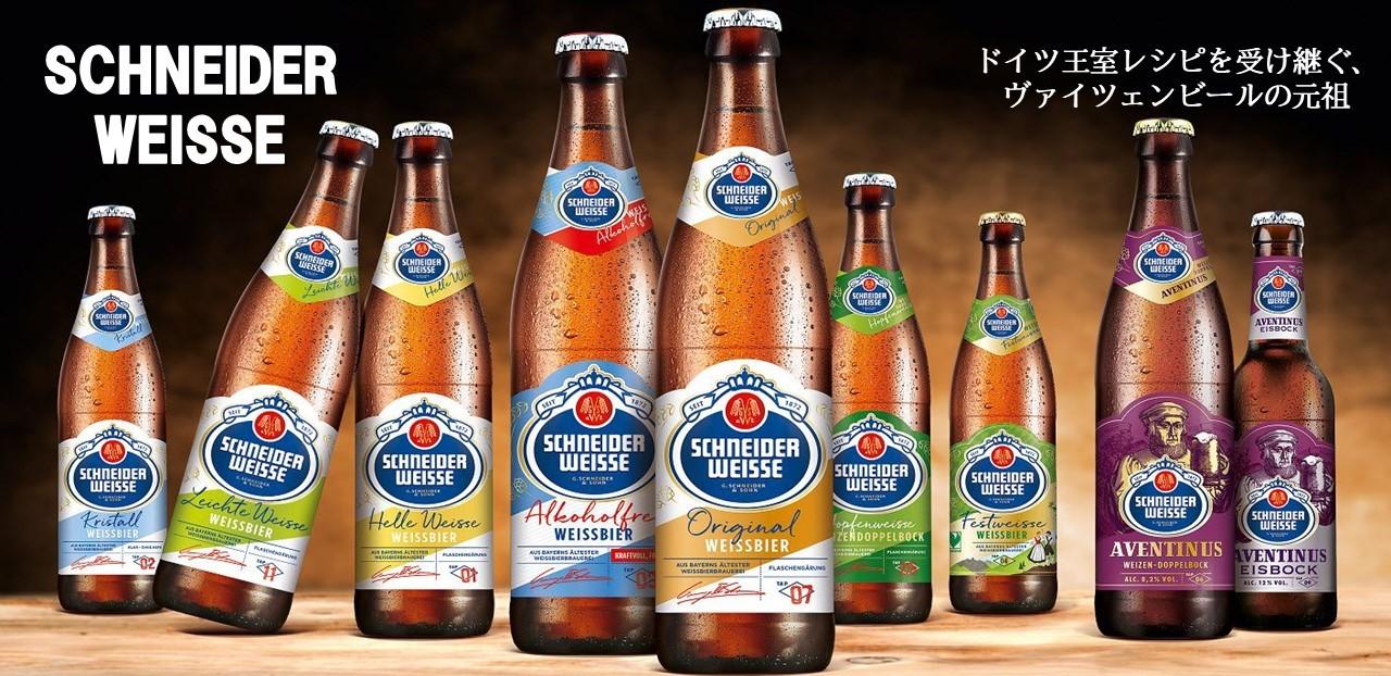 ドイツビール シュナイダーヴァイセ