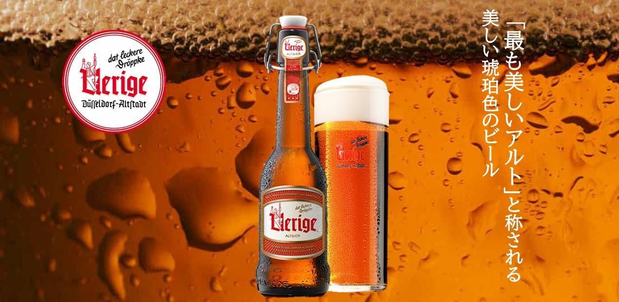 ドイツビール ユーリゲ