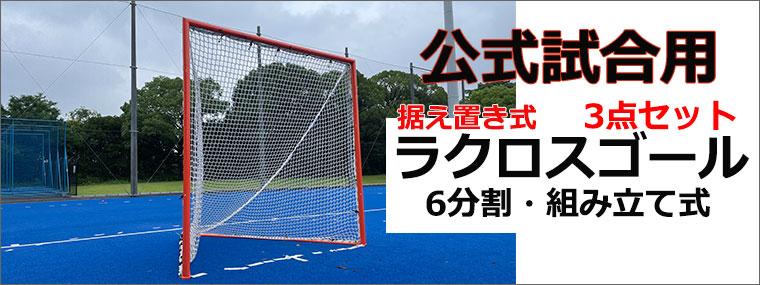 ラクロスゴール再入荷  スポーツダイレクトジャパン