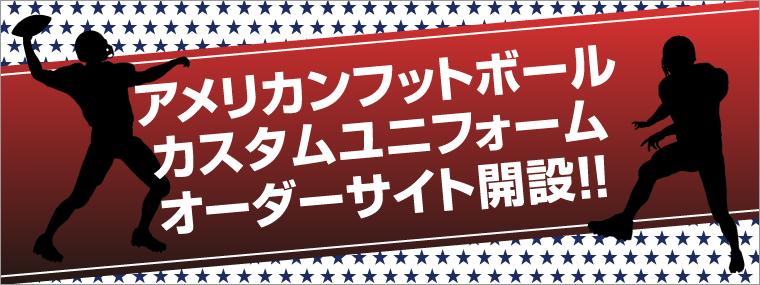 カスタムユニフォームサイト| スポーツダイレクトジャパン