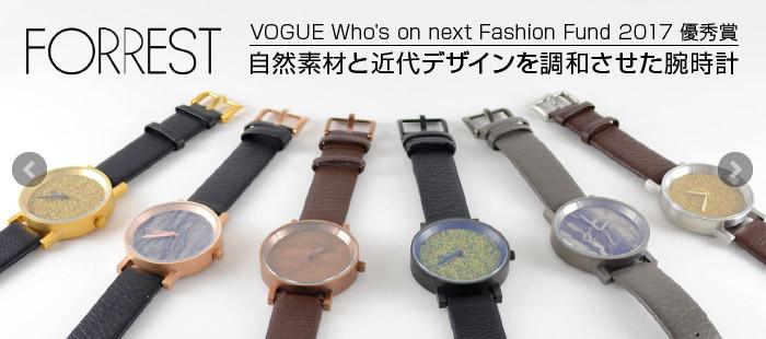FORREST 自然素材と近代デザインを調和させた腕時計