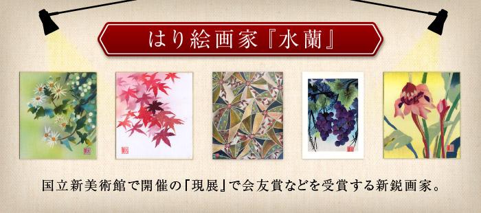 はり絵画家『水蘭』