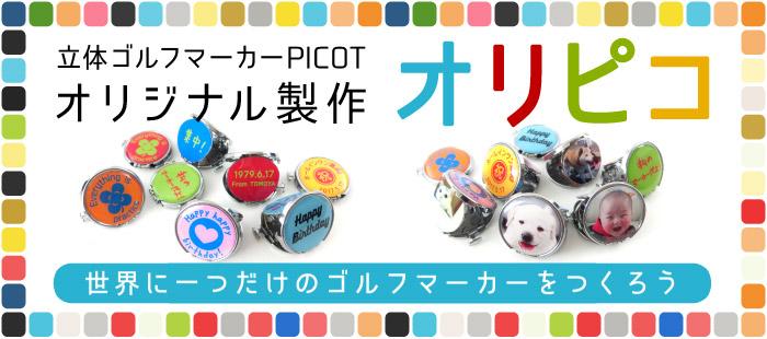 オリジナル立体ゴルフマーカーPICOT製作〜オリピコ〜